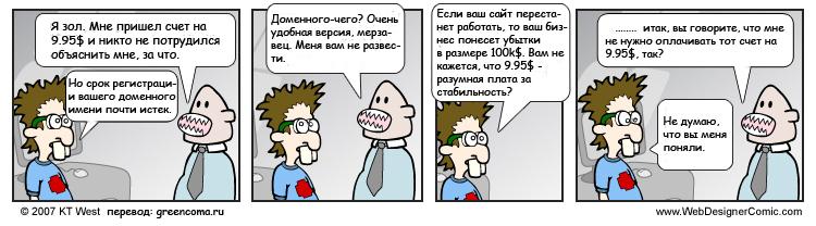 SEO-комиксы