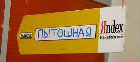 Утечка информации из Яндекса
