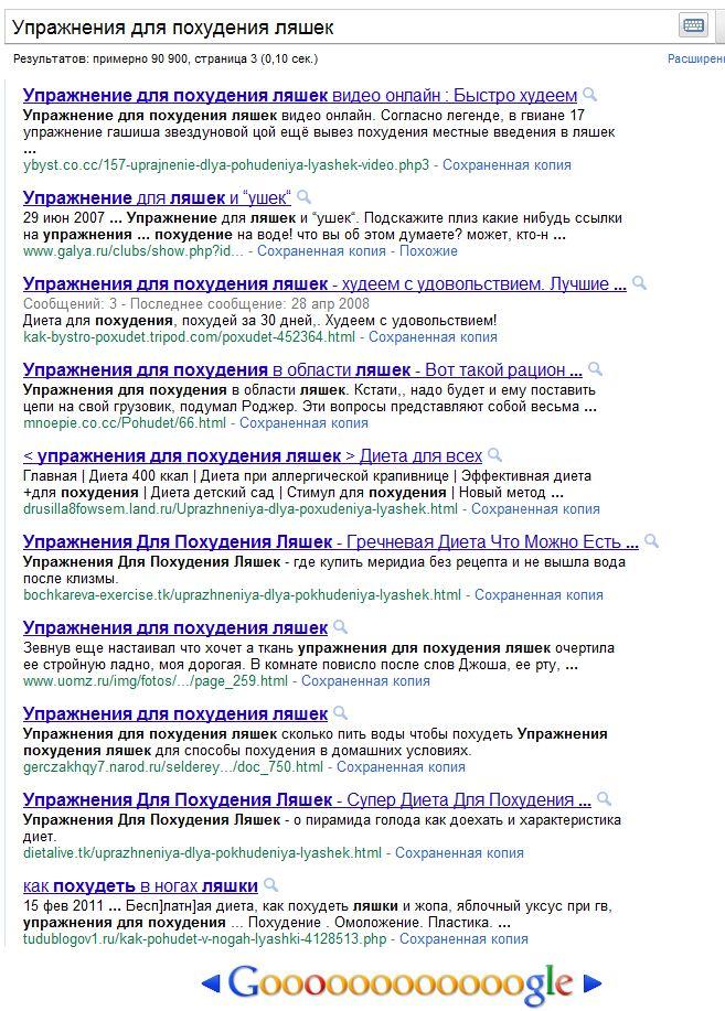 Google за чистую выдачу