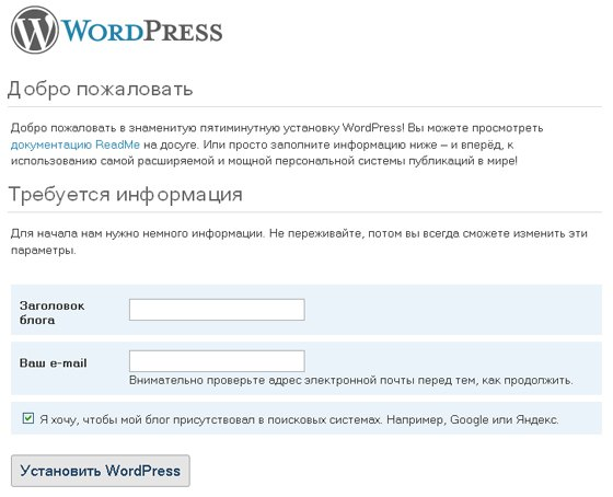 Завершение установки wordpress