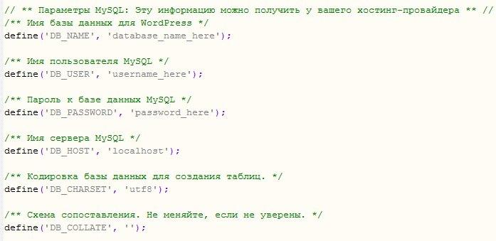 Редактируем wp-config.php