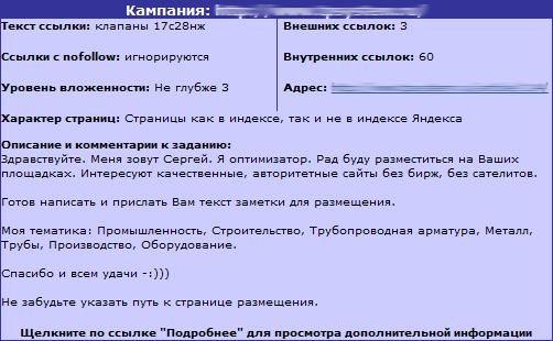 Сергей. Оптимизатор.